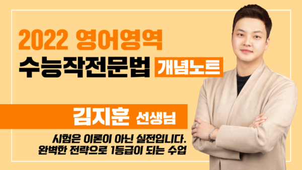수능작전문법 개념노트 - 1강 (1/5(화))