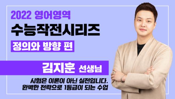 수능작전시리즈 - 11강 1교시 (2/23(화))