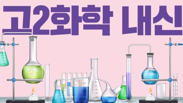 화학내신 5강 - 화학반응식(셀파 48-51쪽, 셀파유형편 23,25쪽)